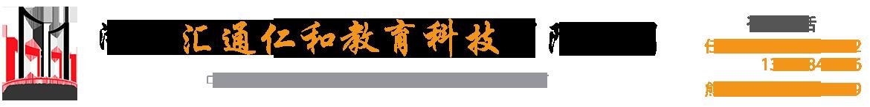 湖南汇通仁和教育科技有限公司