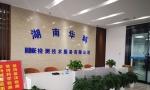 湖南华科检测技术有限公司实验室升级项目顺利验收